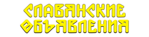 Логотип газеты объявлений «Славянские объявления»